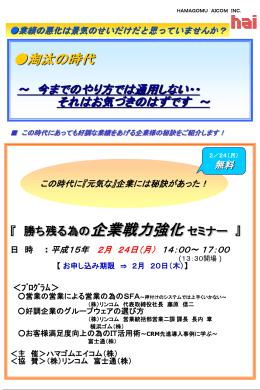 スライド タイトルなし - linkcom.co.jp