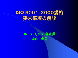 ISO 9001:2000セミナー資料