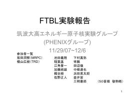 研究報告1(FTBL)