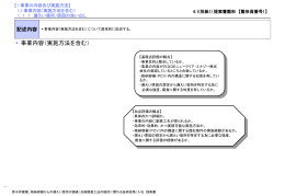 提案書雛形 (PPT形式、318kバイト)