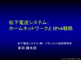 松下電送システムと IPv6