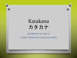 in Katakana - Japanese Teaching Ideas