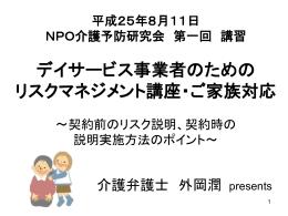 平成25年8月11日 NPO介護予防研究会 第一回 講習 デイサービス