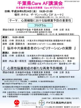 20140924 - CAMP-S千葉県共用脳卒中地域医療連携パス計画