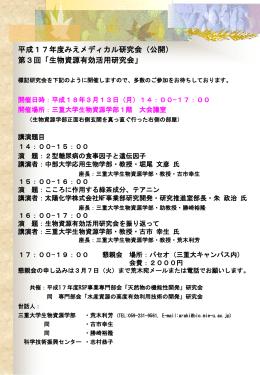 三重大学生物資源学部・教授・古市 幸生 氏