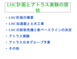LHC計画スケジュール案 - Atlas Japan