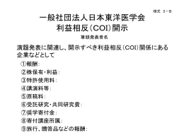 一般社団法人日本東洋医学会 COI開示 筆頭発表者名
