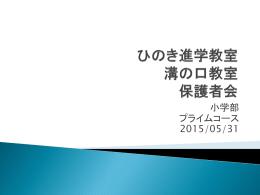 20150531小学部プライム護者会 ひのき進学教室