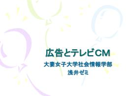 浅井ゼミ 「広告とテレビCM」