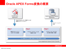 Oracle APEX Forms変換の概要