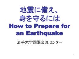 留学生の地震訓練 - 岩手大学国際交流センター
