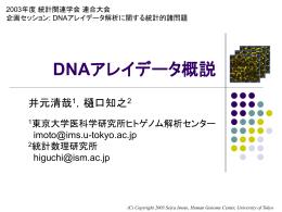 DNAアレイデータ概説 - Human Genome Center