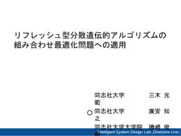 DGAの手法の提案 ~DGA with SPGA~