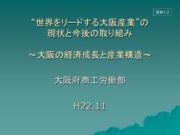 大阪産業構造と成長力