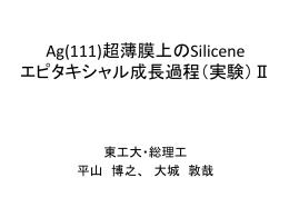 Ag(111)超薄膜表面上の Si成長過程