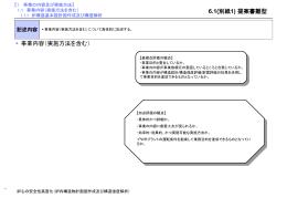 (ppt版はこちら(127KB))