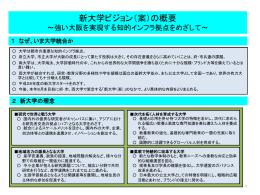 新大学ビジョン(案)の概要 ~強い大阪を実現する知的インフラ
