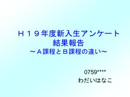 サンプル4 - 和歌山大学
