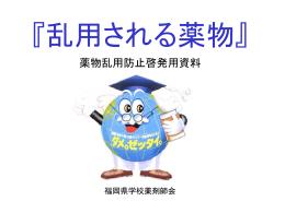 パワーポイント用 - 学校薬剤師研究会