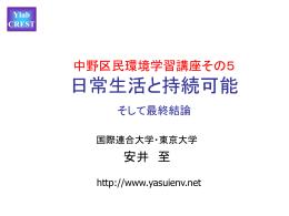10月~12月2004年: 中野区民環境講座 5回目