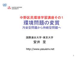 10月~12月2004年: 中野区民環境講座 1回目
