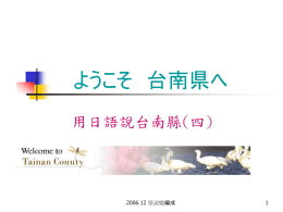 投影片 1 - 台南縣政府新聞室