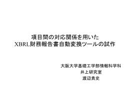 項目間の対応関係を用いたXBRL財務報告書自動変換ツールの試作
