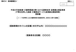 提案書雛形 [PPT/228KB]
