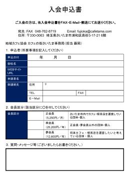カーボンフットプリント日本フォーラム 入会申込書(案) 2009.9.14設立