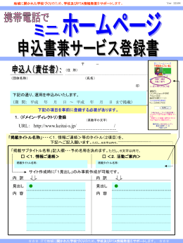 ミニホームページ申込書件登録書