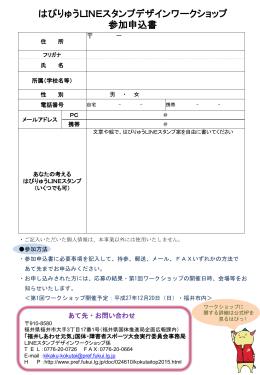 はぴりゅうLINEスタンプ申込書(PowerPoint形式:210KB)