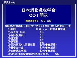 申告書(様式1-A) - 第46回日本消化吸収学会総会 / m3.com学会研究会