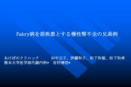 Fabry病を原疾患とする慢性腎不全の兄弟例 演者 伊藤、田中先生