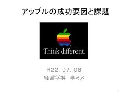 アップルの成功要因と課題