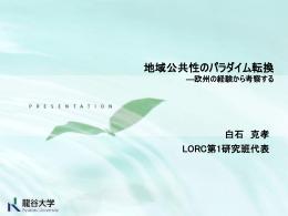 プレゼンテーション[白石](375KB)