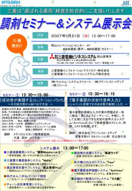 セミナー ① 13:30~15:00 システム展示 13:00~17:00
