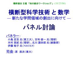 パネル討論 - 横幹連合