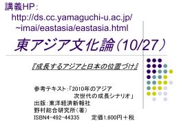 東アジア文化論(10/27)