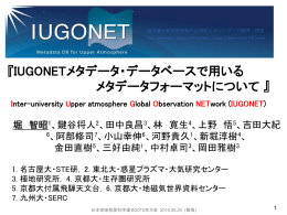 Hori_IUGONET_MD_JPGU2010_for_archive_k