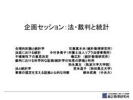 合理的討論と統計学 石黒真木夫(統計数理研究所)