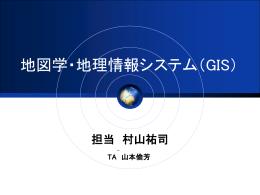 GIS - 空間情報科学分野
