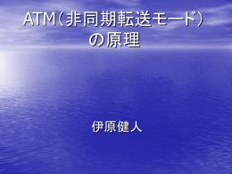 ATM(1)