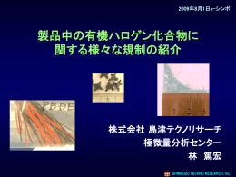 島津テクノリサーチ 林篤宏 (臭素系難燃剤)