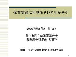 パワーポイント形式(14MB) - So-net