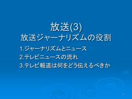 放送ジャーナリズムの役割 - lab.twcu.ac.jp