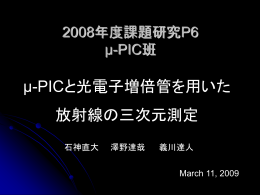 PPT - 宇宙線研究室