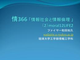職業の目的 - 琉球大学 工学部 情報工学科