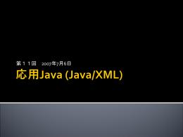 XML Schema と Javaクラス