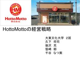 HottoMottoの経営戦略