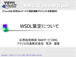 Webサービス実証実験プロジェクト デモアプリ発表資料
